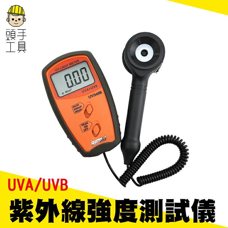 《頭 具》UV紫外線照度表 UVA測試儀強度計 紫外線輻射檢測儀 輻照計 MET-UV340B