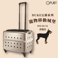 【PUBT】DUKE公爵系列✧寵物移動城堡-香檳金 PLT-02-51 可承12kg內 拉桿包 拉桿箱 外出籠 狗籠貓籠
