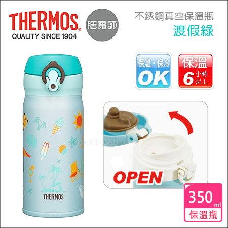 ✿蟲寶寶✿【THERMOS膳魔師】不鏽鋼真空保溫瓶350ml - 渡假綠