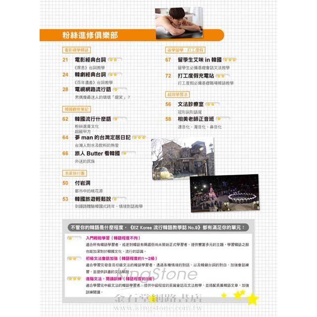 EZ Korea流行韓語教學誌 No.9(1書1MP3,T.O.P主演《同窗生》特輯XTEEN TOP首爾專訪,獨家附贈 2