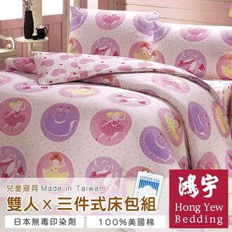 【鴻宇HongYew】甜心芭蕾防蹣抗菌雙人三件式床包組(1777_D01)