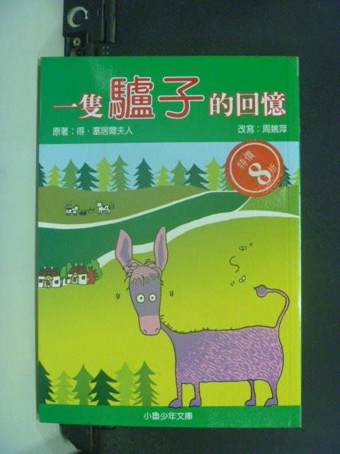 【書寶二手書T7/少年童書_JHF】一隻驢子的回憶_塞居爾夫人