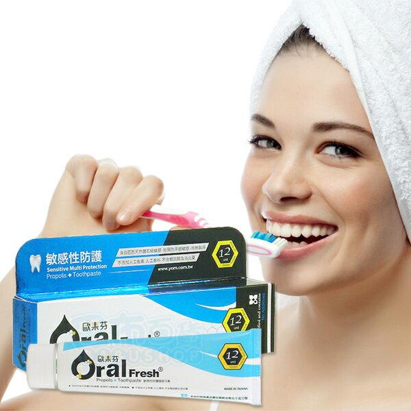 oral fresh 歐樂芬 敏感性防護蜂膠牙膏(120ml)【巴布百貨】