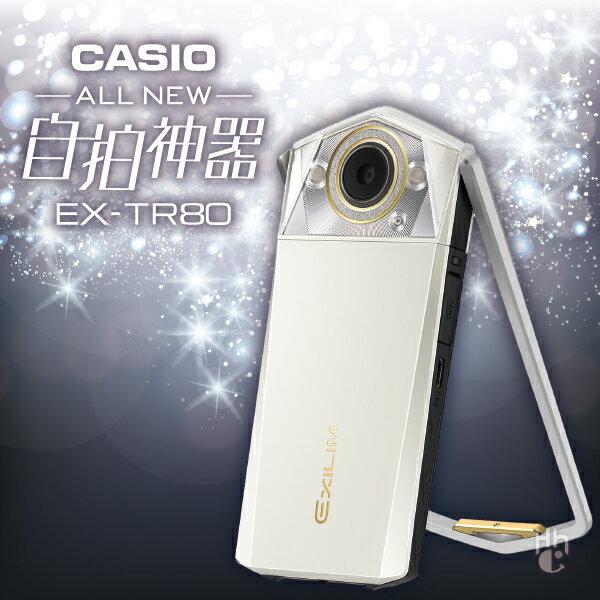➤單機【和信嘉】CASIO EX-TR80 自拍神器 (珍珠白) 美肌相機 TR80 公司貨 原廠保固18個月