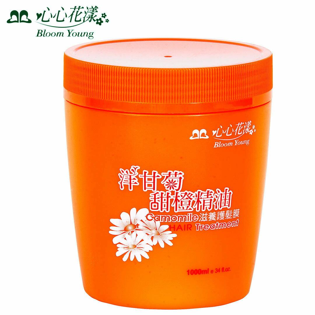 心心花漾 洋甘菊甜橙精油護髮膜 (1000ml)