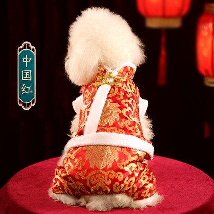 狗狗衣服秋冬寵物過年喜慶唐裝泰迪比熊新年加厚冬裝小型犬四腳衣『J9603』