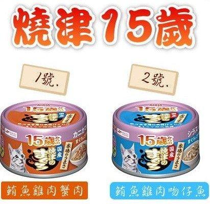 ☆Pawpal寵物樂活☆ 日本 AIXIA 愛喜雅 燒津貓罐 15歲高齡貓 70G (2種口味)