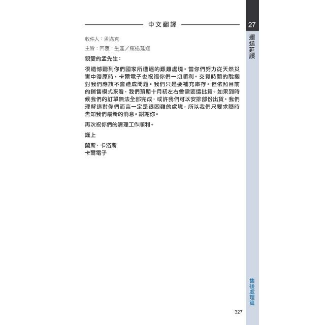BIZ E-mail + 電話英語 口袋書 6