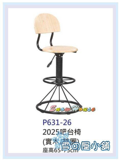 ╭☆雪之屋居家生活館☆╯P631-26 2025雙踏圈吧檯椅(實木)/吧枱椅/氣壓升降
