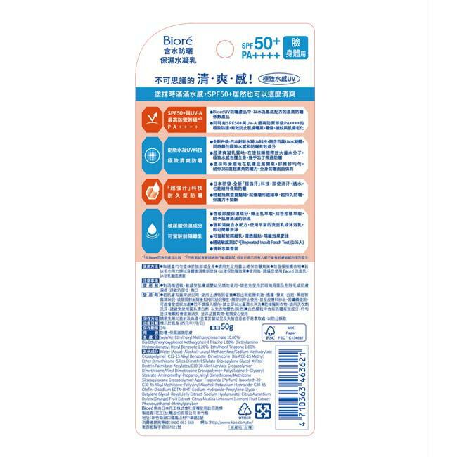Biore含水防曬保濕水凝乳50g 1