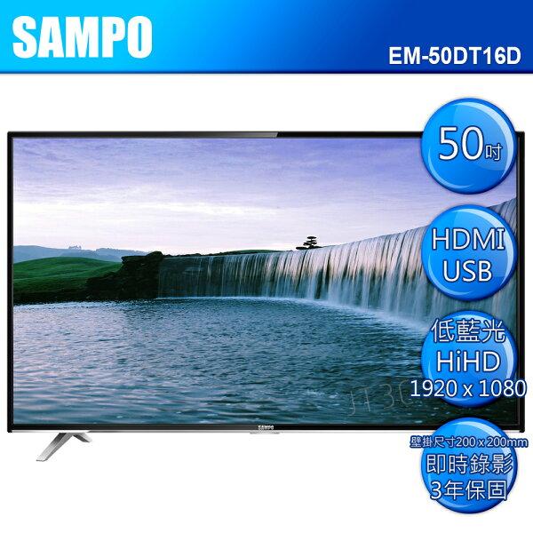 JT3C:【最高折$350】SAMPO聲寶50吋EM-50DT16D器電視+視訊盒含運可選購安裝