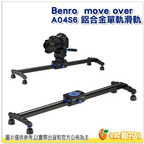 百諾 BENRO 鋁合金單軌滑軌 BENRO MoveOver4 A04S6 鋁合金 滑軌