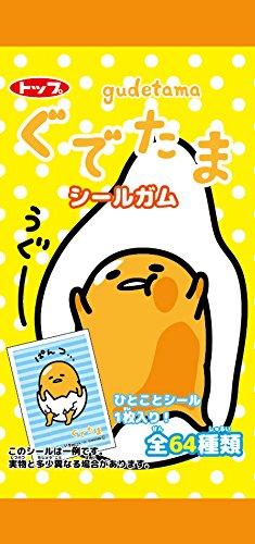 蛋黃哥口香糖(附貼紙)-1片入~日本進口~ *64種圖案 隨機出貨*