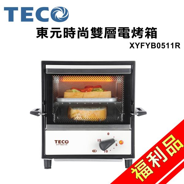 隆美家電生活館:(福利品)【東元】時尚雙層電烤箱防燙抽取式烤網XYFYB0511R保固免運-隆美家電
