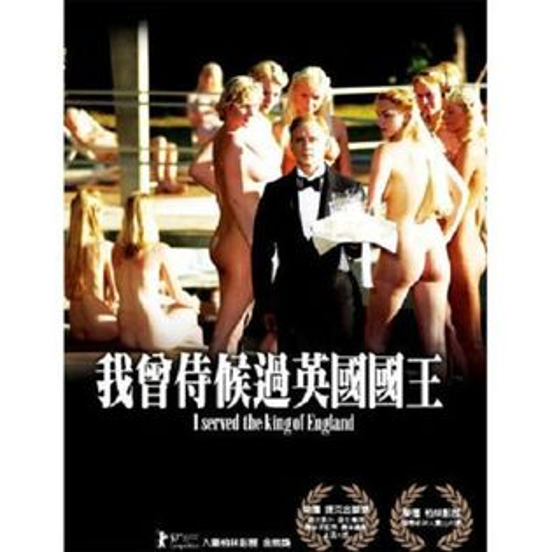 我曾侍候過英國國王DVD