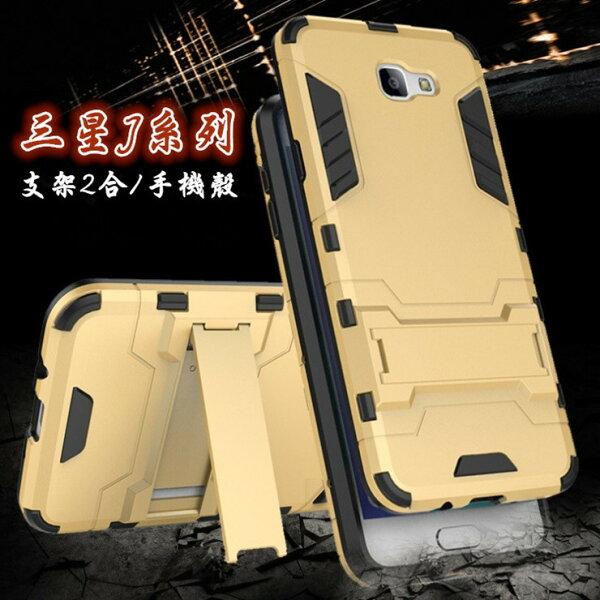 二合一盔甲鎧甲三星SamsungJ7Pro手機殼手機支架軟殼防摔殼鋼鐵人保護套矽膠殼保護殼