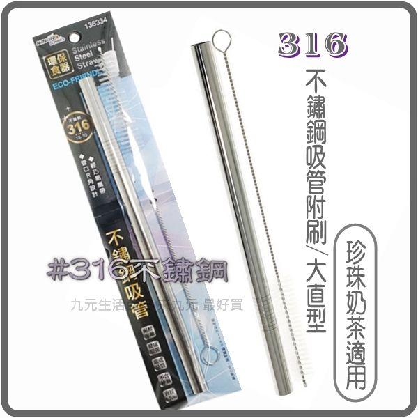 【九元生活百貨】#316不鏽鋼吸管附刷/大直型 環保食器 珍珠吸管