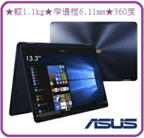 【2017.11最新】ASUS 華碩 ZenBook Flip S UX370UA-0021A7200U 13.3 吋家用筆電 灰/藍 兩色 13.3/i5-7200U/8G/512G/Win10