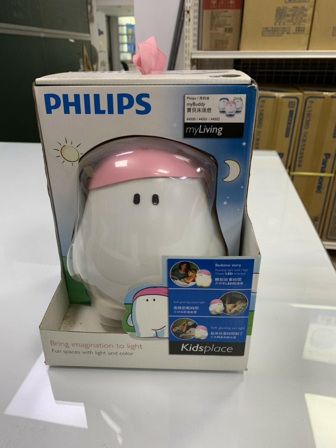 ★杰米家電☆  限量1台Philips飛利浦 44500 44501 myBuddy寶貝床頭燈-粉色