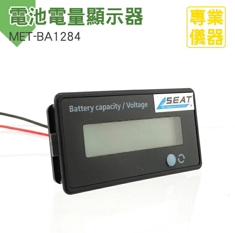 安居生活館 鋰電池電量顯示器 電瓶監視器 電動車電瓶蓄電池電量表顯示器 12V~84V MET-BA1284