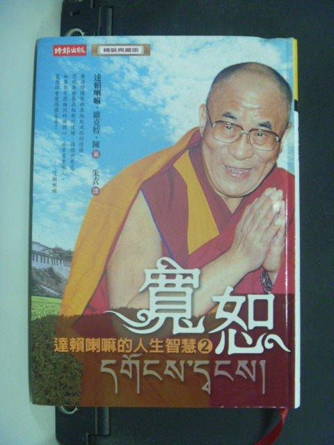 【書寶二手書T5/宗教_GHZ】寬恕:達賴喇嘛的人生智慧_達賴喇嘛