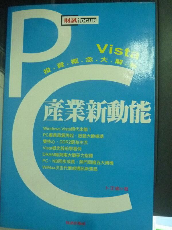 【書寶二手書T8/財經企管_ZHM】PC產業新動能:Vista投資概念大解析_卜正倫