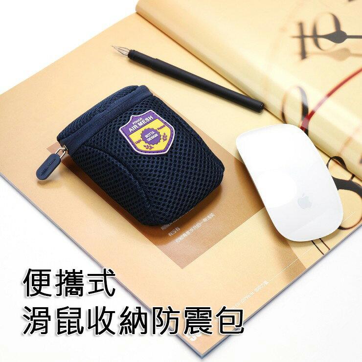便攜式滑鼠收納防震包 旅行收納便攜包 3C收納 傳輸線 旅充頭 耳機 小款