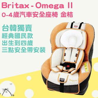 Britax - Omega II 0-4歲汽車安全座椅(汽座) -金桔