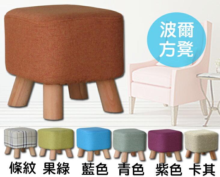 !新生活家具! 方凳 矮凳 亞麻布 橘色 椅凳 穿鞋椅 多色可選 腳凳 馬卡龍色 蘇格蘭紋 可拆洗 《波爾》 非 H&D ikea 宜家