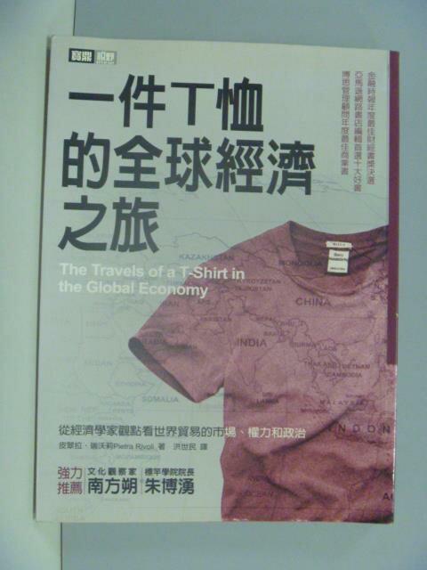 ~書寶 書T9/財經企管_ZAY~一件T恤的 經濟之旅_皮翠拉.瑞沃莉