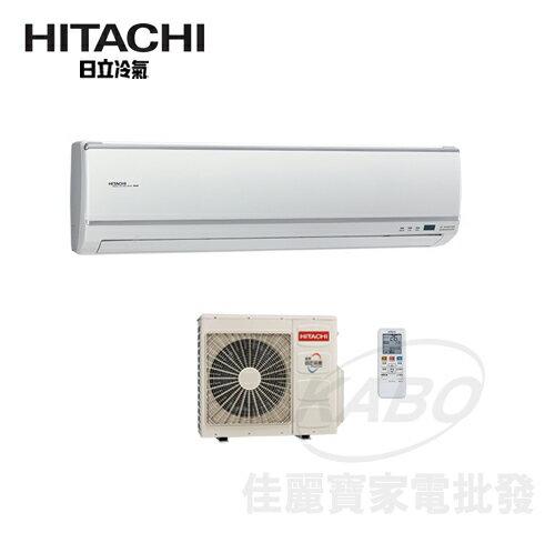 【佳麗寶】-(含標準安裝)日立10-12坪變頻分離式冷暖氣RAS-63HK1RAC-63HK1