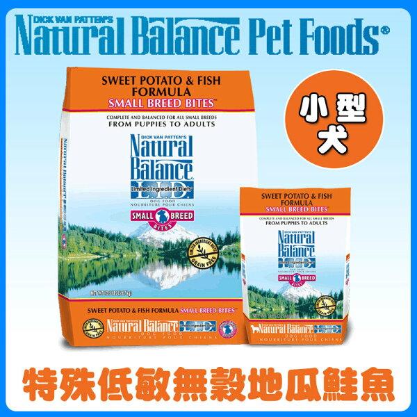 汪咪堡寵物健康生活館:美國NB無榖地瓜鮭魚小顆粒12Lbs全犬