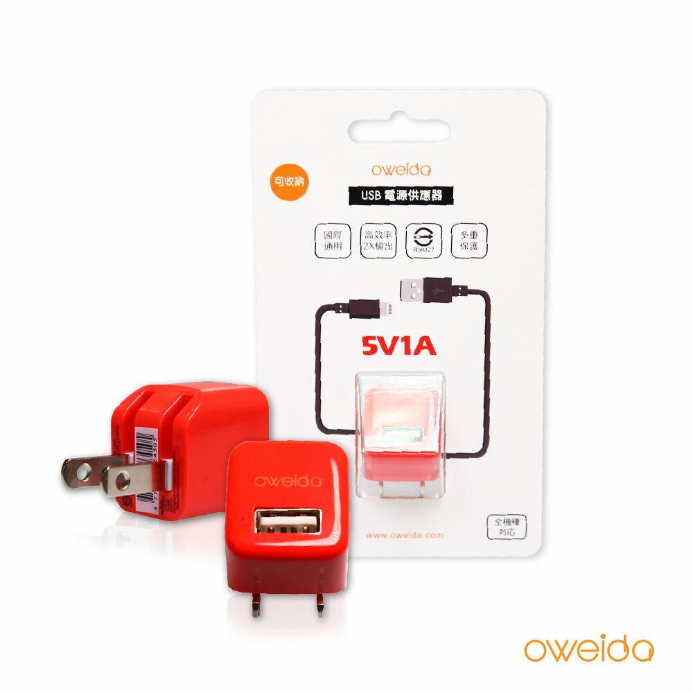 【Oweida】 OWTC120 5V / 1A 單孔USB USB電源供應器 / 迷你旅充頭