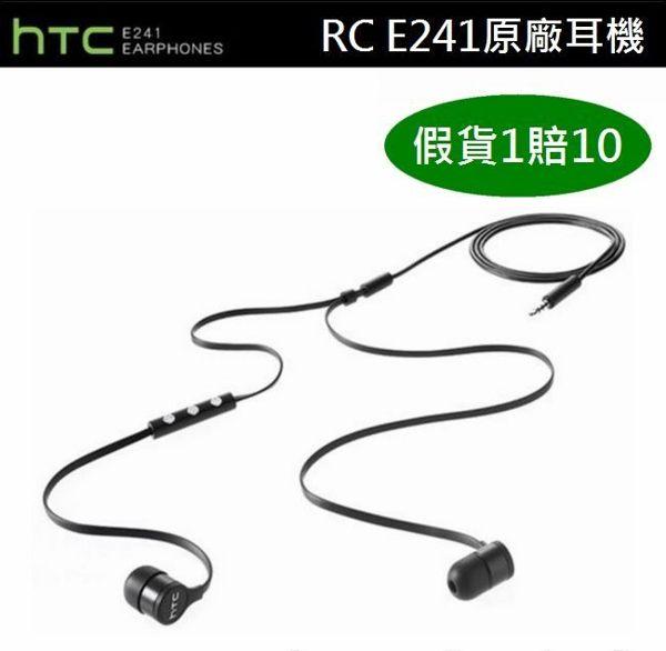 葳爾洋行 【假貨1賠10】HTC RC E241【原廠耳機】原廠二代入耳式耳機Desire 630 Desire 820 826 816 EYE HTC 10 M10
