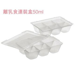 Richell離乳食連裝盒50ML【六甲媽咪】