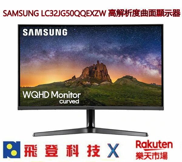SAMSUNG C32JG50QQE 31.5吋高解析度曲面顯示器 144Hz 螢幕更新頻率 WQHD 超高解析度 公司貨 含稅開發票