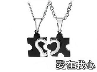 《316小舖》【E95】(316L鈦鋼情侶項鍊-愛在我心-單件價 /鈦鋼愛心項鍊/愛心對鍊/愛情禮物/不鏽鋼對鍊/情人對墜/戀人禮物)