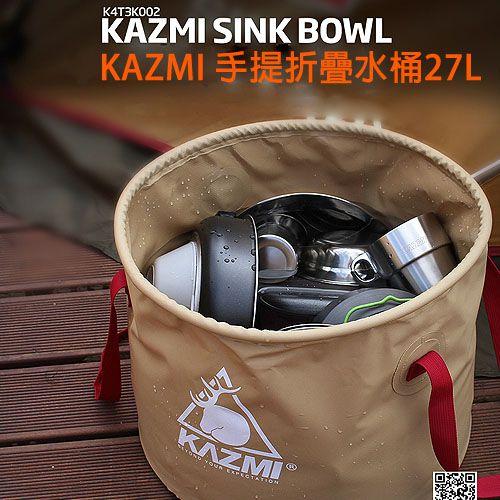 【露營趣】中和 KAZMI K4T3K002 手提折疊水桶 27L 置物桶 儲水桶 手提水桶