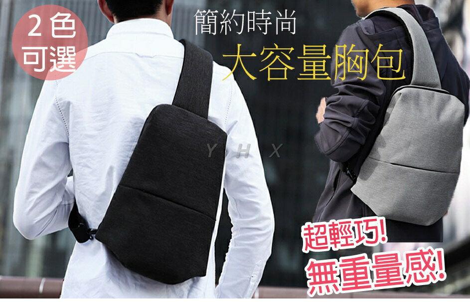 限時免運|素面休閒防盜防水胸包|小米包|防潑水|防盜包|斜背包|側背包|胸包|槍包|書包|腰包