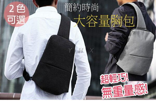 限時免運 素面休閒防盜防水胸包 小米包 防潑水 防盜包 斜背包 側背包 胸包 槍包 書包 腰包