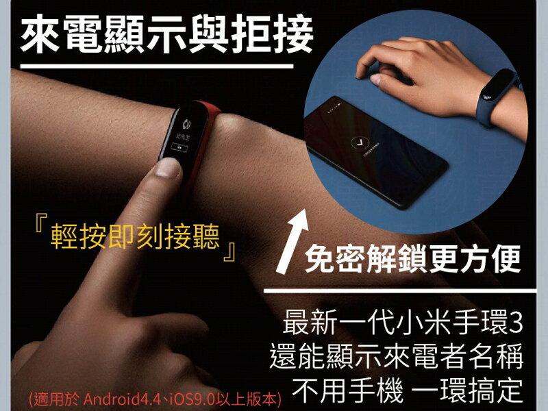 免運+送錶帶+24H出貨【小米手環3】小米手環3 小米手錶 小米手環3代 智慧手環 智慧手錶 小米【AB128】 7