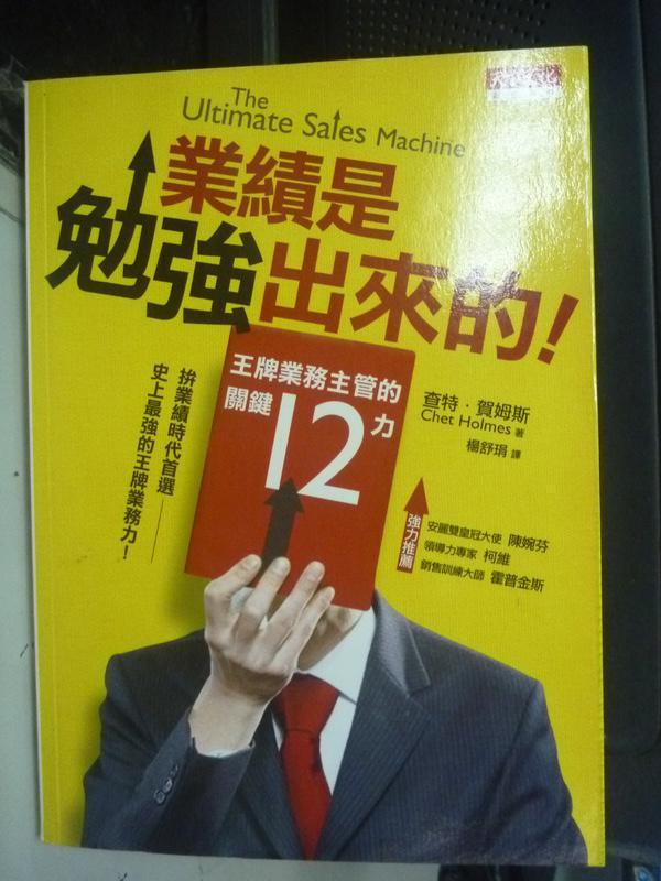 【書寶二手書T2/行銷_LMK】業績是勉強出來的!王牌業務主管的關鍵12力_查特.賀姆斯