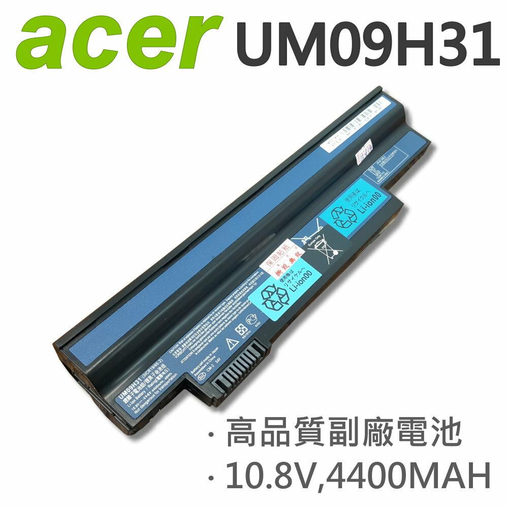 ACER 宏碁 UM09H31 6芯 日系電芯 電池 ASPIRE ONE 532H-21R AO532H-2DR AO532H-2067 533 AO533 UM09H31 UM09H41