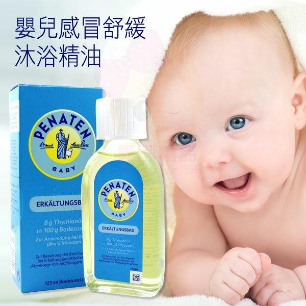 德國 Penaten 牧羊人 嬰兒感冒舒緩沐浴精油 125ml【特價】§異國精品§