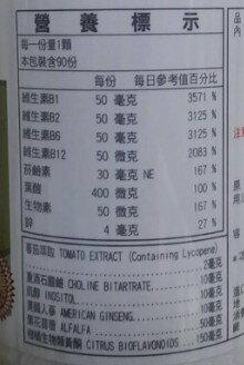 培恩 緩釋型維生素B群(90粒/瓶) [大買家]