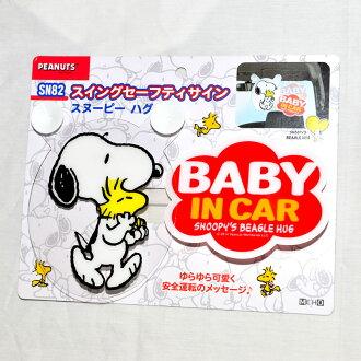 SNOOPY 史努比 汽車警示牌, 告示牌 BABY IN CAR 日本帶回