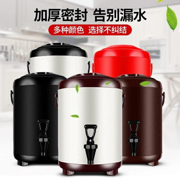 商用大容量不銹鋼保溫保冷奶茶桶茶水飲料咖啡果汁8L10L12L奶茶店AF