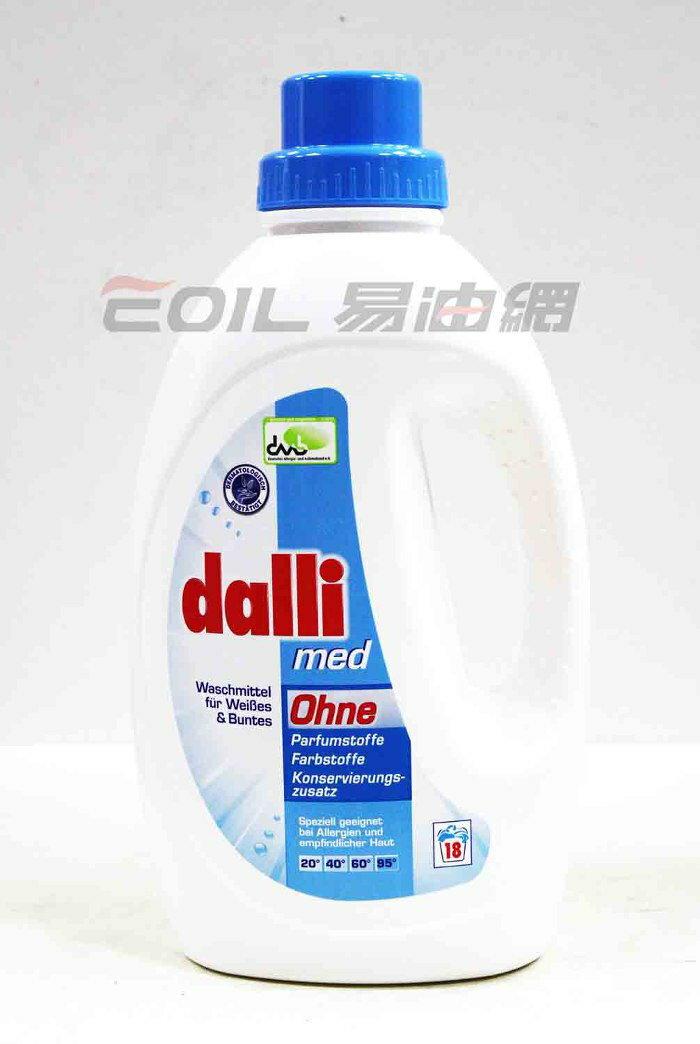 dalli 抗敏感 白色全效洗衣精 1.35L【超商取貨訂單限購2瓶,無法與其他味道及商品合訂】