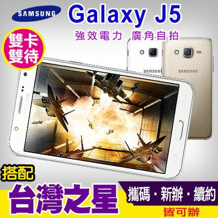 Samsung Galaxy J5 搭配台灣之星門號專案 手機最低1元 攜碼/新辦/續約