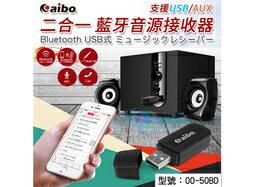 【尋寶趣】鈞嵐 aibo 藍芽 音源接收器 汽車藍牙接收器 USB FM發射器 喇叭音響 家庭劇院 OO-50BD